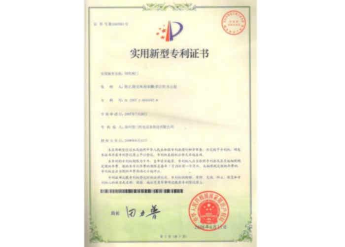 全名实用新型专利证书(bwin客户端下载闸门)