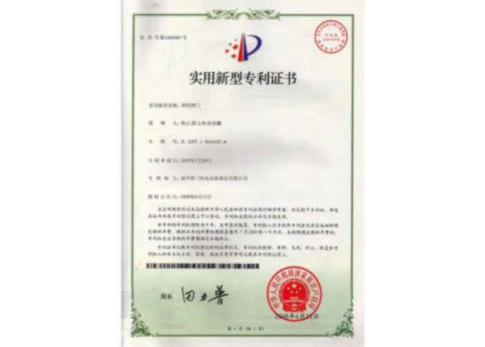 实用新型专利证书(bwin客户端下载闸门)