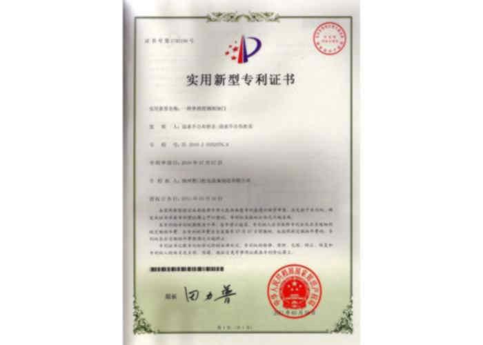 实用新型专利证书(一种单拐臂bwin如何下载app闸门)