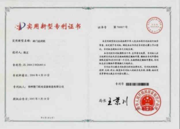XX实用新型专利证书(闸门启闭机).JPG
