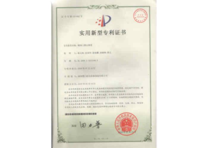 XX实用新型专利(钢闸门锁定装置)