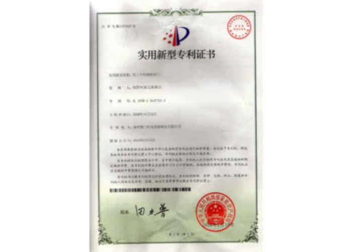 实用新型专利证书(坞工中的bwin客户端下载闸门)