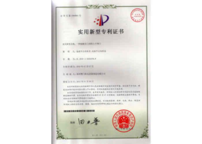 XX实用新型专利证书(一种底枢在门顶的人字闸门)