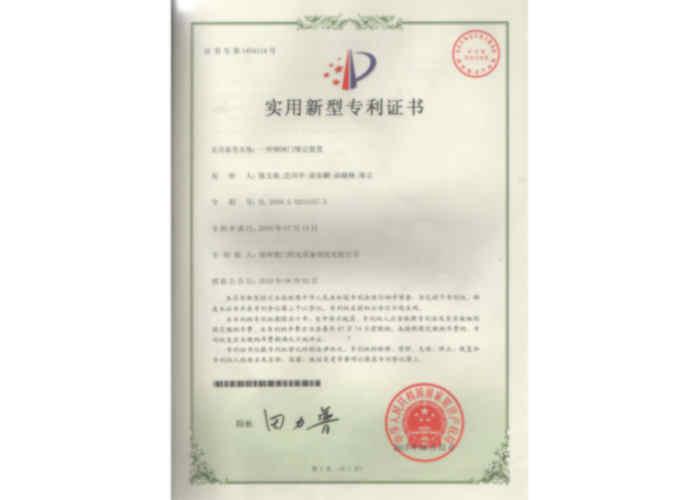 XX实用新型专利(一种钢闸门锁定装置)