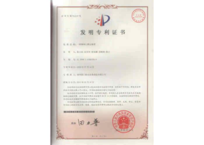 发明专利证书(一种钢闸门锁定装置)