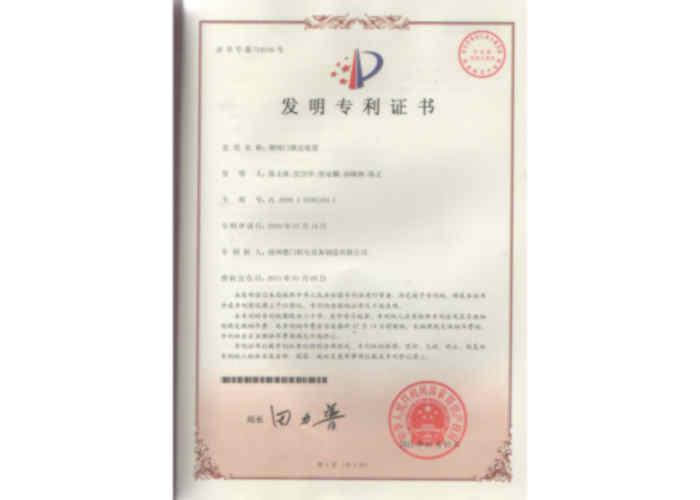 发明专利证书(钢闸门锁定装置)
