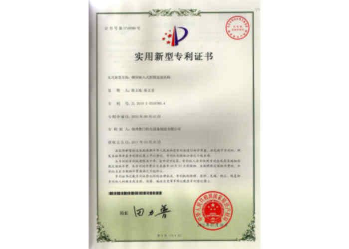 实用新型专利证书(bwin客户端下载嵌入式拐臂链接机构)