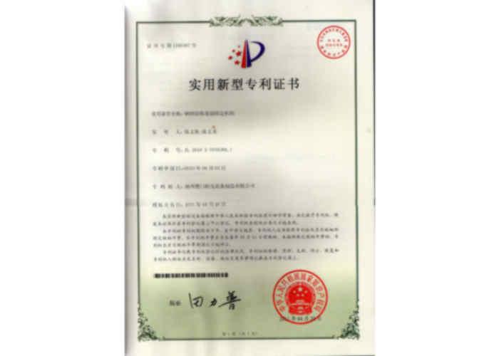 实用新型专利证书(bwin客户端下载铰座连接固定机构)