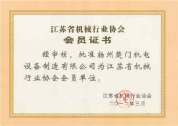 机械行业协会会员证书