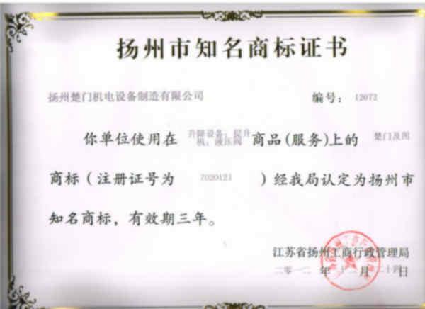 扬州市知名商标