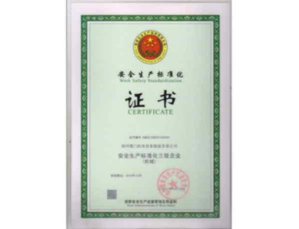 安全生产标准化三级企业证书.JPG