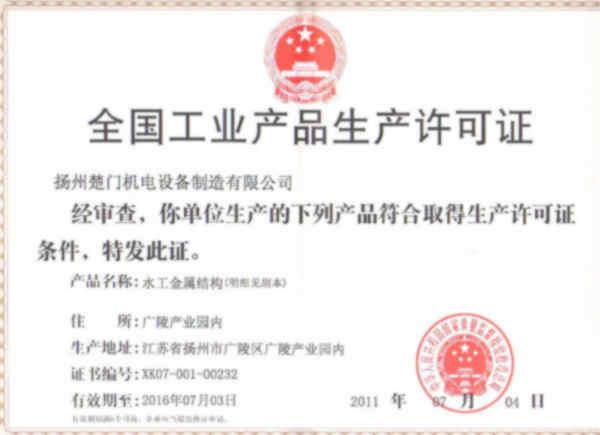 水工金属结构-闸门生产许可证书