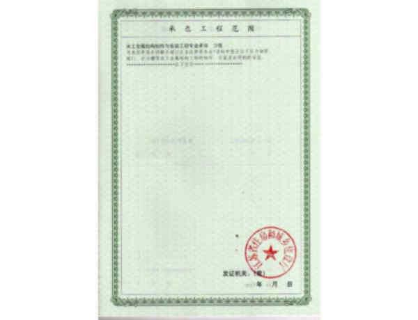 资质证书2