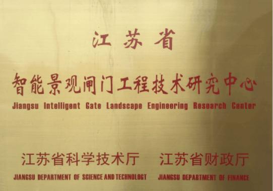 智能景观闸门工程技术研究中心